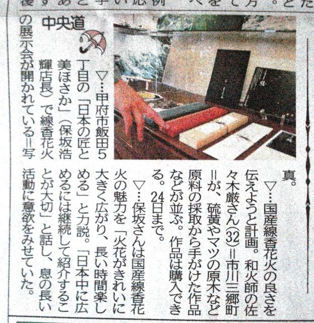 日々 新聞 山梨
